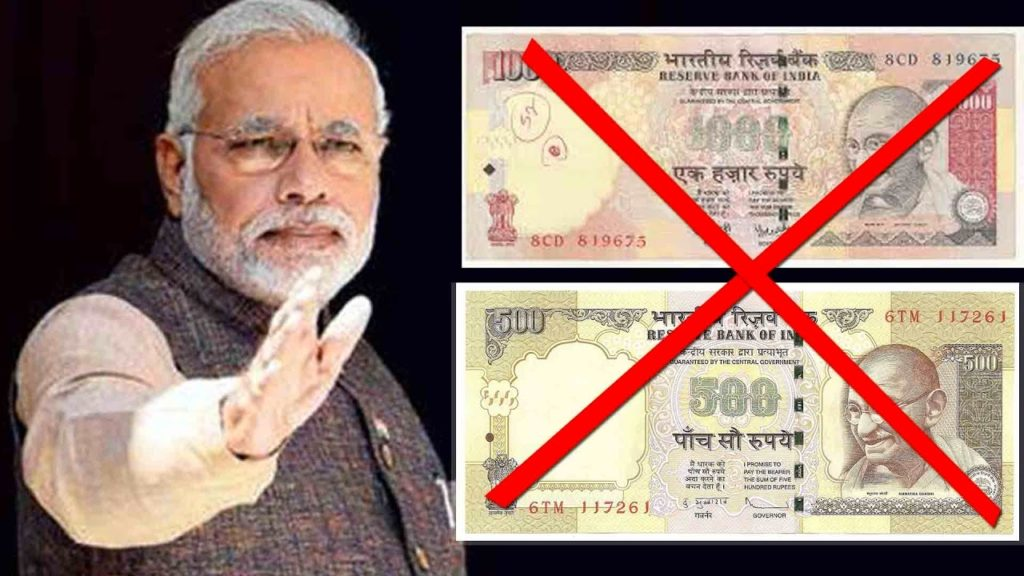 A Drastic Step Of PM Modi To Find Out Black Money